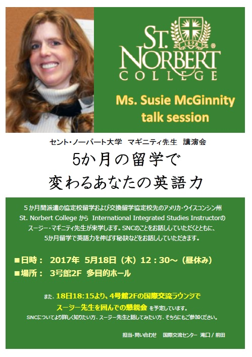 20170518 Ms.Susie McGinnity talk session poster.jpg